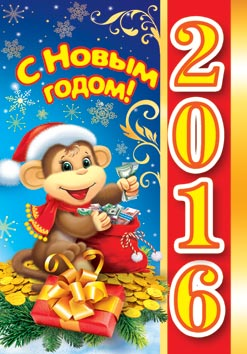 Картинки обезьянок к новому году открытка